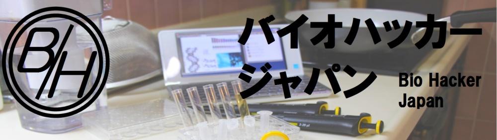 バイオハッカージャパン